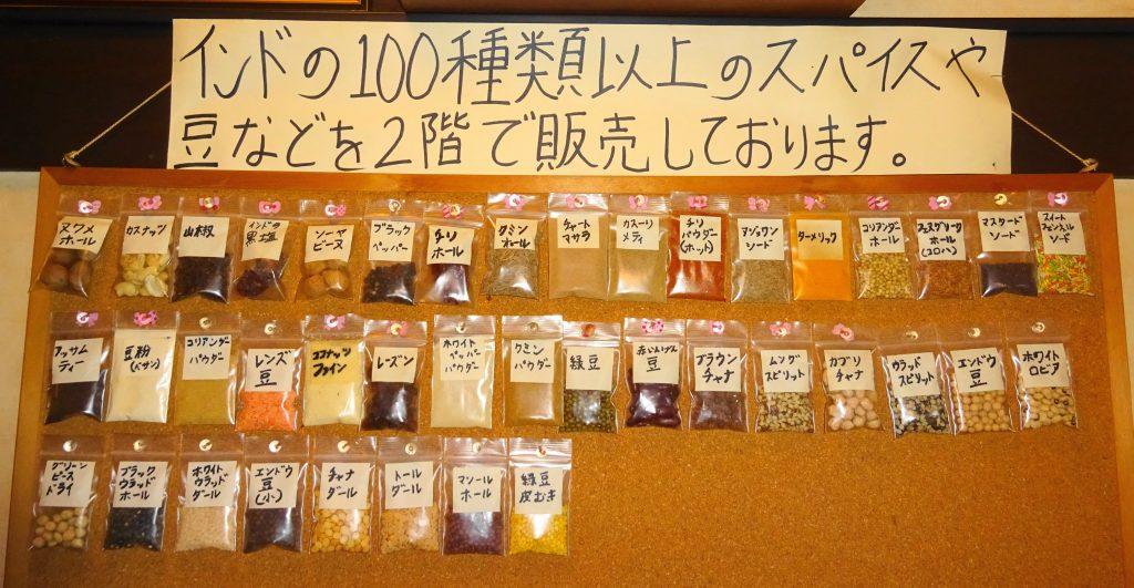 インドの100種類以上のスパイス(spices )や豆(Bean)を販売
