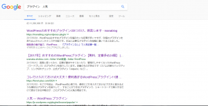 プラグインを検索