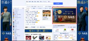 リッチメディア広告②