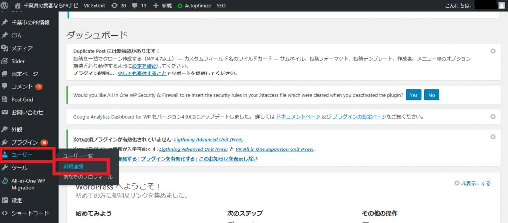 wordpress ユーザー追加方法①
