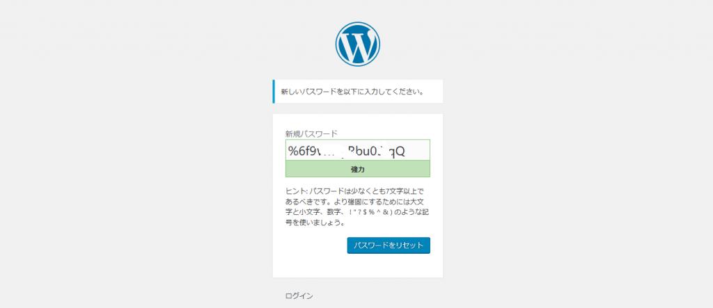 wordpress ユーザー追加方法②