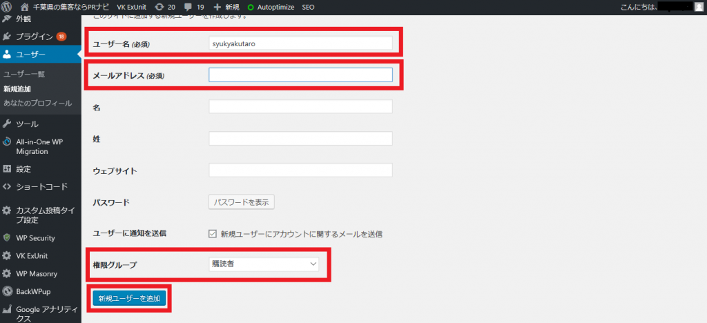 wordpress ユーザー追加方法③
