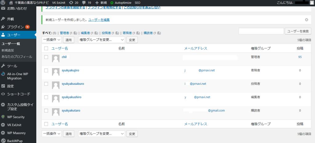 wordpress ユーザー追加方法④