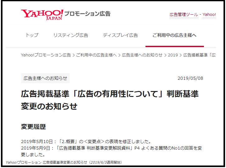 Yahoo!プロモーション 広告掲載基準変更のお知らせ(2019/6/3適用開始)