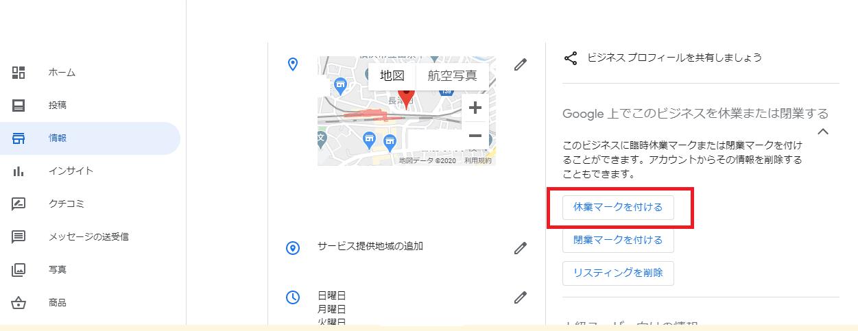 Googleマイビジネスで休業マークを付ける方法