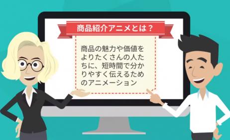 商品紹介アニメ