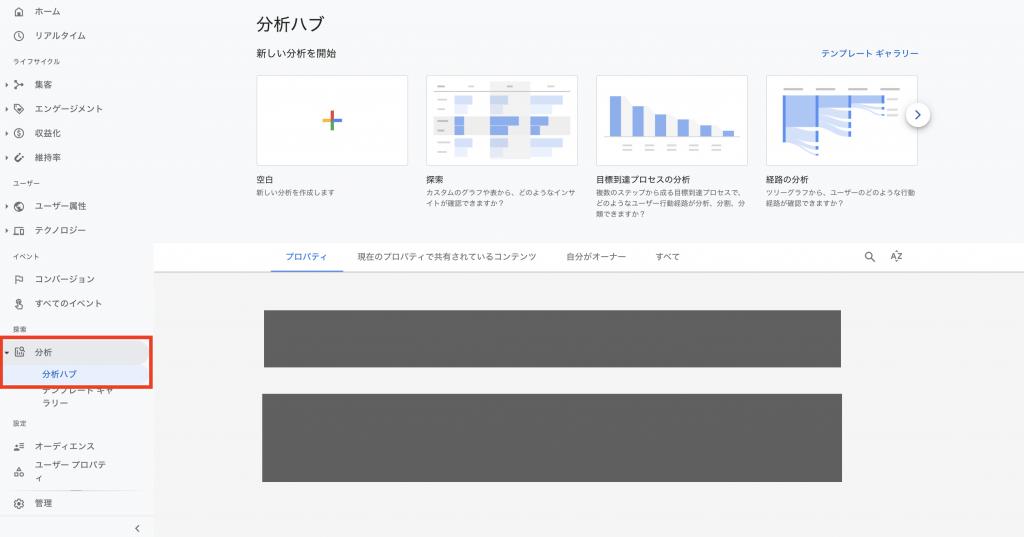 旧GoogleアナリティクスからGA4への移行で「分析メニュー」項目が追加された