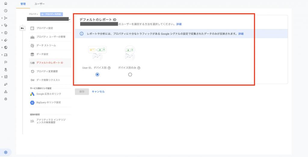 旧GoogleアナリティクスからGA4への移行でGoogleシグナルを使ったトラッキングに変更された
